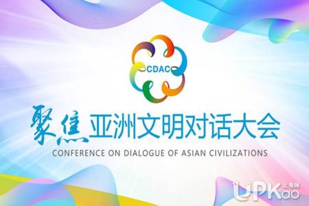 2019年高考作文押题:亚洲文明对话大会