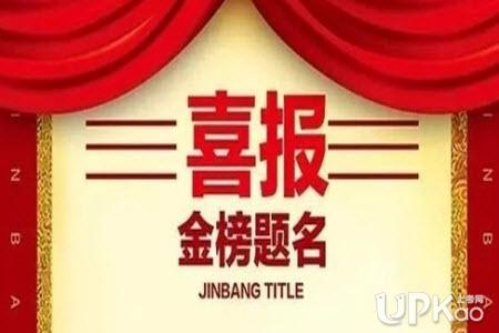高考总分是多少_陕西省2019高考文理科第一名分数是多少(最新公布)_上考网