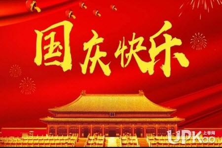 2019年国庆节爱国演讲稿大学生1000字 关于国庆节的大学生爱国演讲