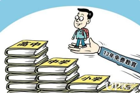 江西高中免学费是真的吗 江西高中免学费从什么时候开始