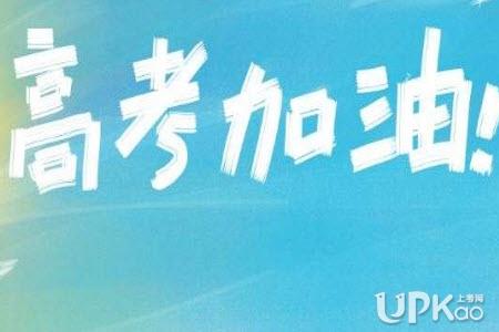 广州市2020年高考报名准备工作有哪些内容