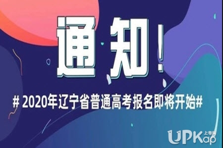 辽宁省2020年高考报名时间安排 辽宁省2020年高考报名条件(官方)