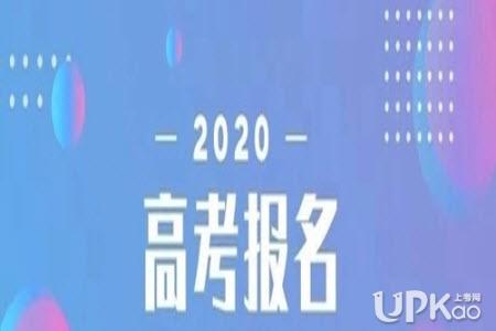 黑龙江省2020年高考报名什么时候截止(必看)