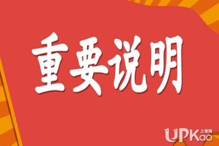 北京市2020年高考英语听力机考考场注意事项(关注)