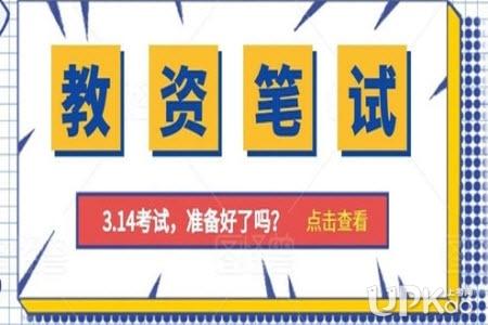 武汉市2020年上半年教资笔试报名取消现场审核是真的吗