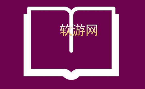 小说阅读免费软件推荐