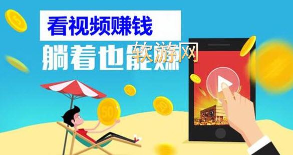 关于看视频赚钱的手机软件整理